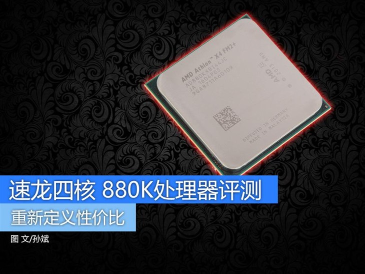 重新定义性价比 速龙四核880K处理器评测