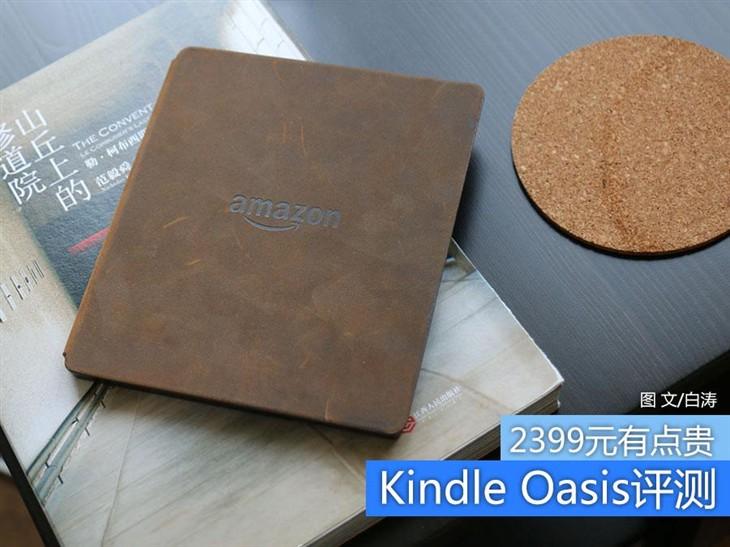 2399元有点贵 亚马逊Kindle Oasis评测