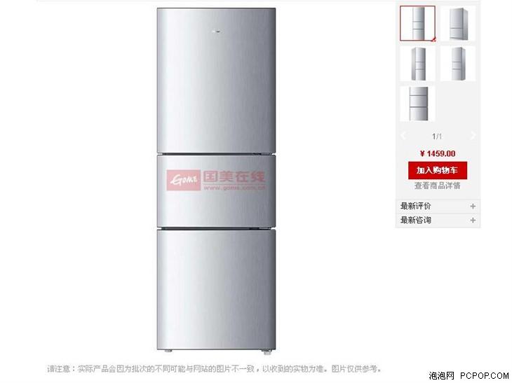 机械控温 海尔205升三门冰箱仅1459元