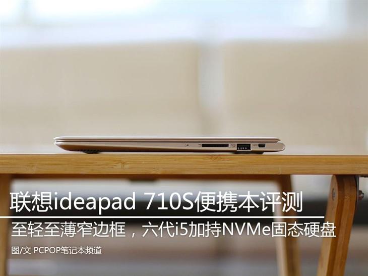 至轻至薄窄边框 联想ideapad 710S评测