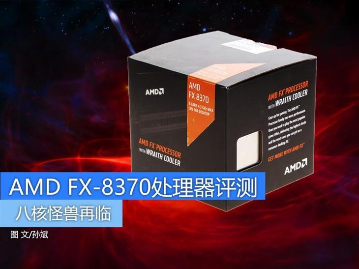 八核怪兽再临 AMD FX-8370处理器评测