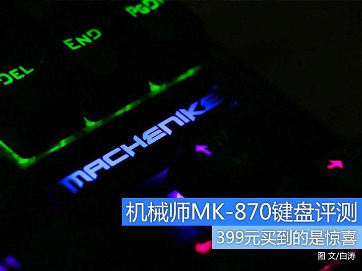 399元很惊喜 机械师MK-870机械键盘评测