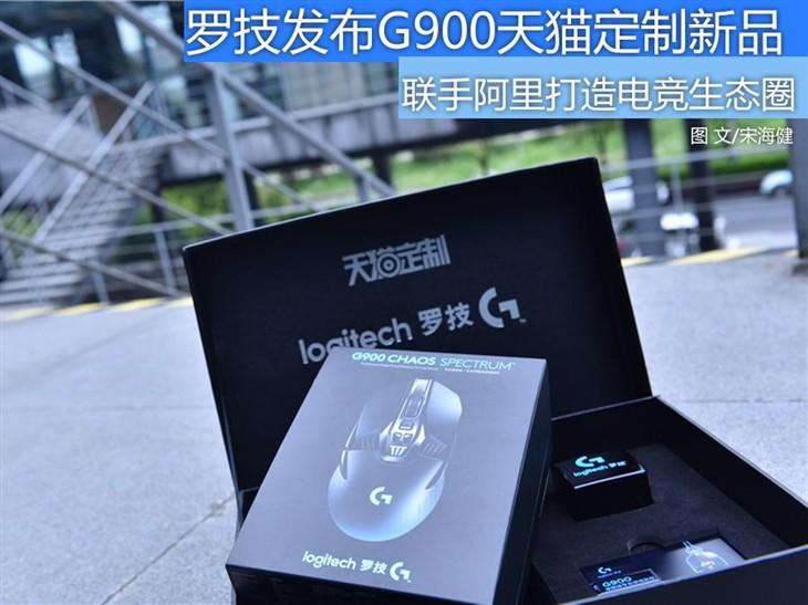 罗技联手阿里发布G900天猫定制新品