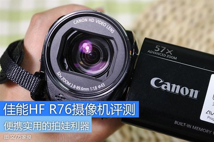 拍娃利器 佳能LEGRIA HF R76摄像机评测