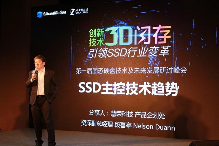SMI慧荣领衔固态硬盘峰会 创新引领变革