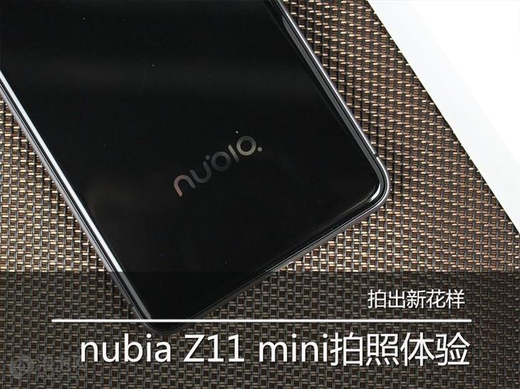 拍出新花样 nubia Z11 mini拍照体验