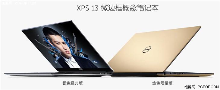 送吴亦凡定制抱枕 戴尔XPS 13官网6999元