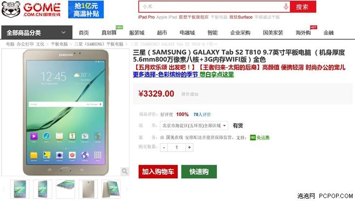 三星 GALAXY Tab S2 T810平板电脑售价3329