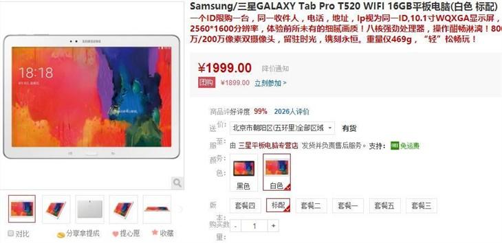 降价限购 GALAXY T520平板仅售1999元