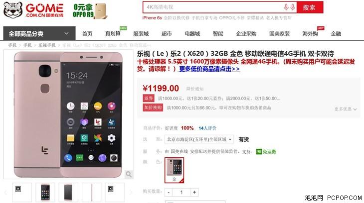 乐视 乐2(X620)32GB全网通售价1199