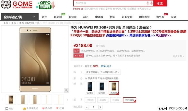 华为 P9 3GB+32GB全网通版售价3188元
