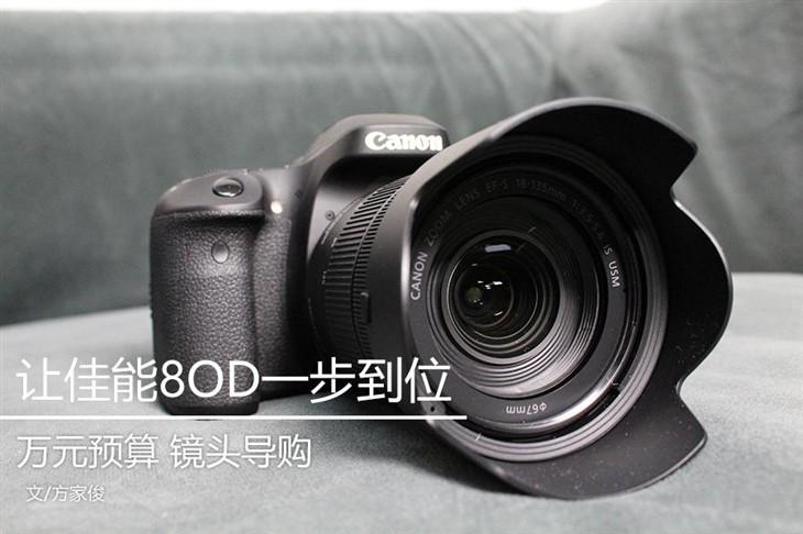 万元预算一步到位 佳能80D配啥镜头好?