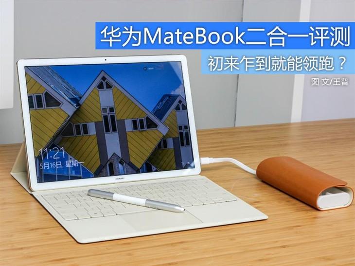 初来乍到就卓尔不凡 华为MateBook评测