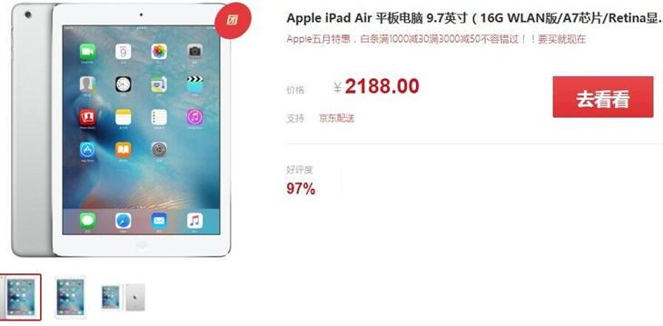 耐用实力派 苹果iPad Air平板仅2188元