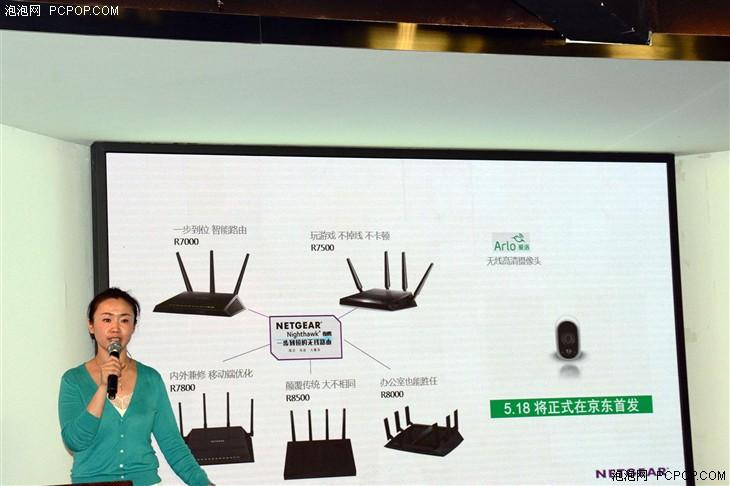 美国网件媒体沟通会 拓展WiFi高端市场