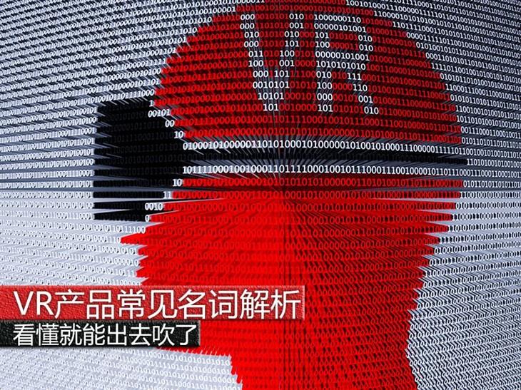 看懂就能出去吹了 VR产品常见名词解析