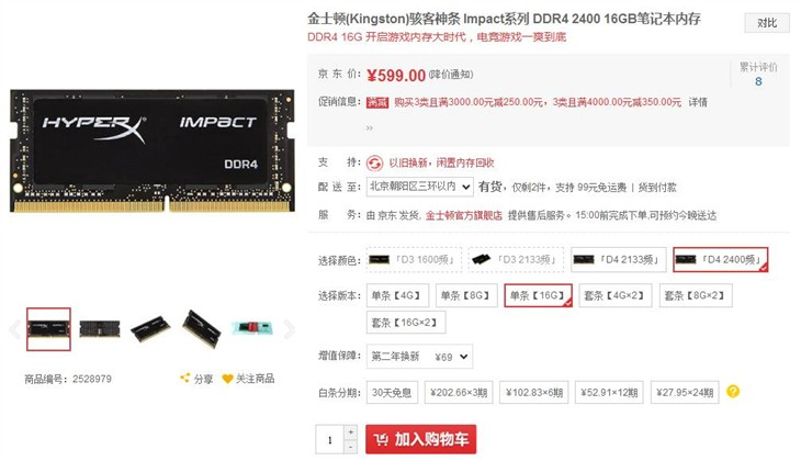 金士顿DDR4骇客神条,16GB 笔记本内存