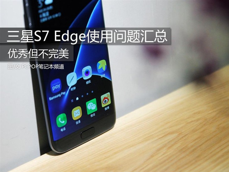 优秀但不完美 三星S7 Edge使用问题汇总
