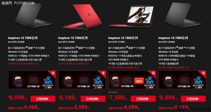红色动感机身 戴尔游匣15 7000售5499元