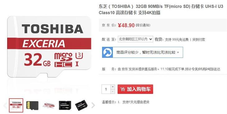 加速不加价!32GB东芝M302 TF卡测试