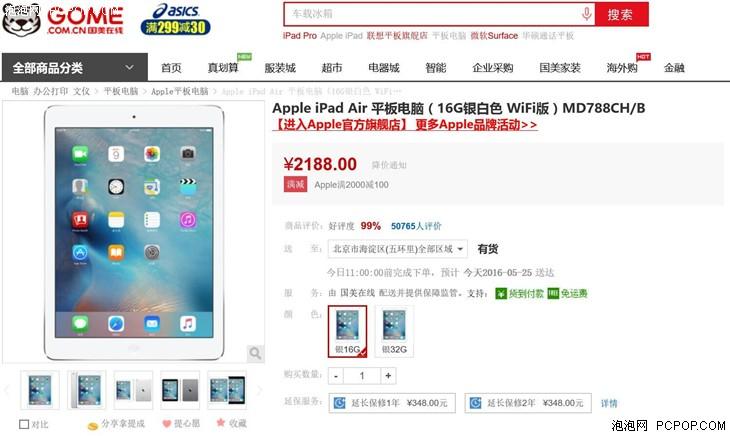 Apple iPad Air 平板电脑实付价2088