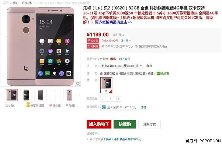 乐视手机2代赠礼 国美商城售价1199元