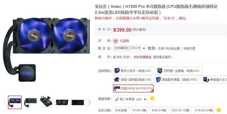 炫酷蓝光 安钛克H1200 Pro水冷散热器
