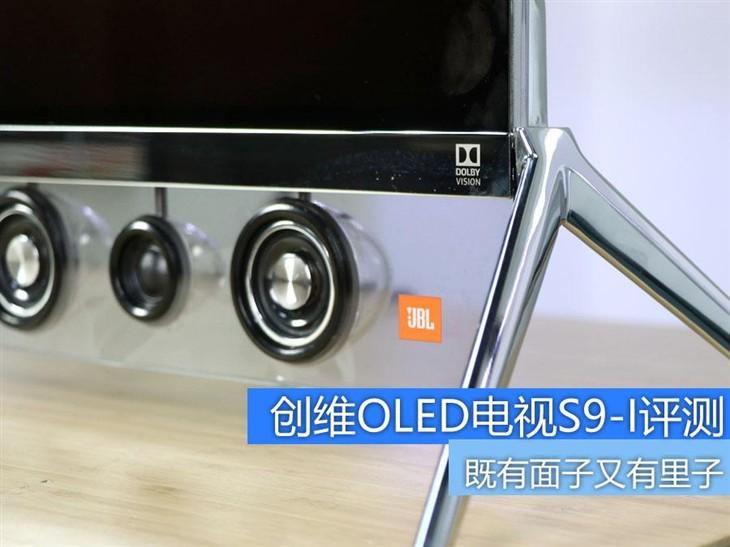 既有面子又有里子 创维OLED电视S9-I评测
