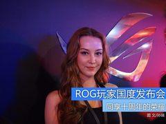 十周年的荣耀 ROG玩家国度新品发布会