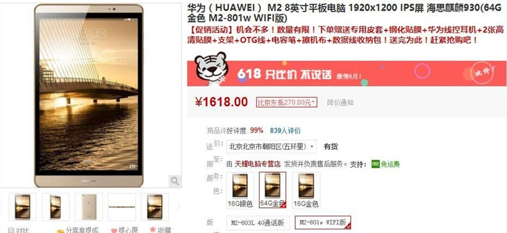 64GB版华为M2平板国美在线仅售1666元