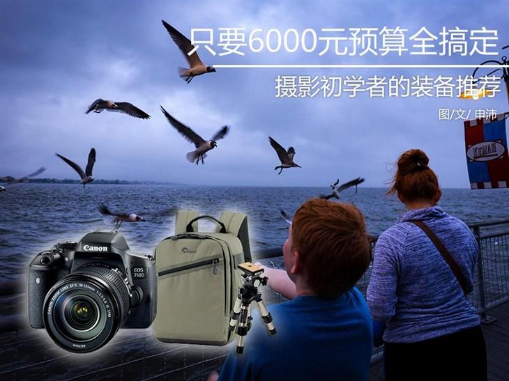 6000元预算 搞定摄影初学者全套装备