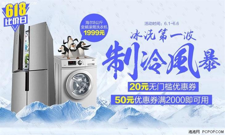 美的三门冰箱1298元 制冷风暴钜惠来袭