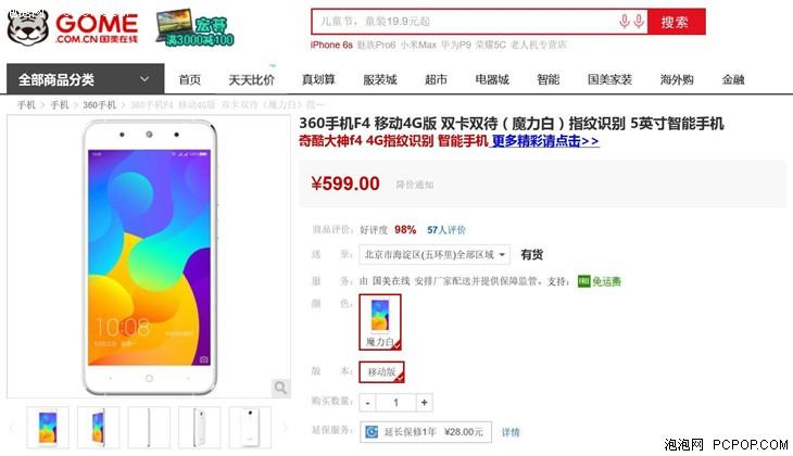 360手机 f4 5英寸 移动版4G手机售价599