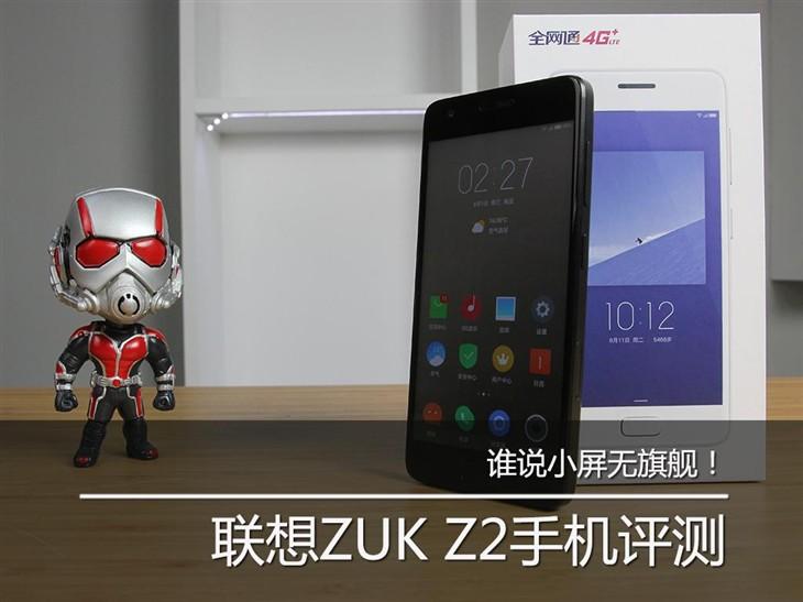 谁说小屏无旗舰!联想ZUK Z2手机评测