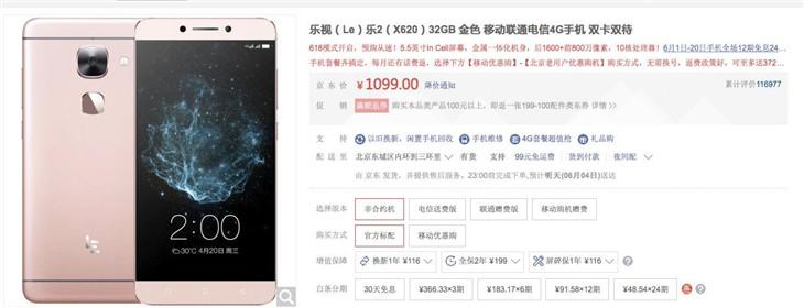 乐视手机2售价1099 支持12期免息分期