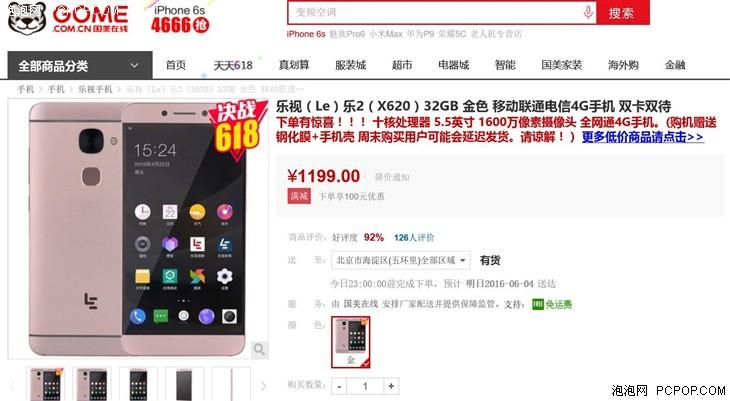 乐视 乐2(X620)32GB全网通仅售1099