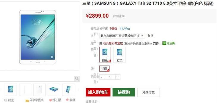 最轻薄 三星GALAXY Tab S2售价2899元