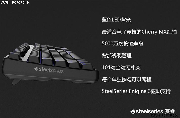 赛睿APEX M500电竞专用键盘京东首发
