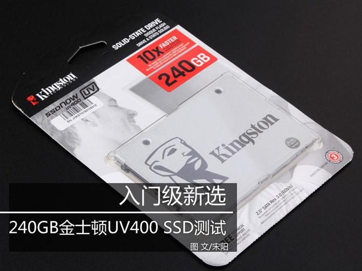 入门级新选 240GB金士顿UV400 SSD评测