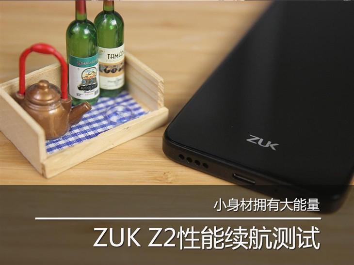 小身材拥有大能量 ZUK Z2性能续航测试