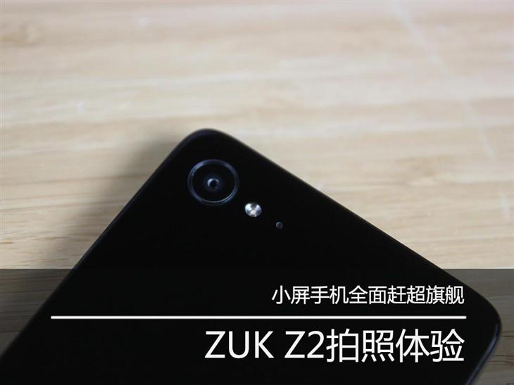小屏手机全面赶超旗舰 ZUK Z2拍照体验