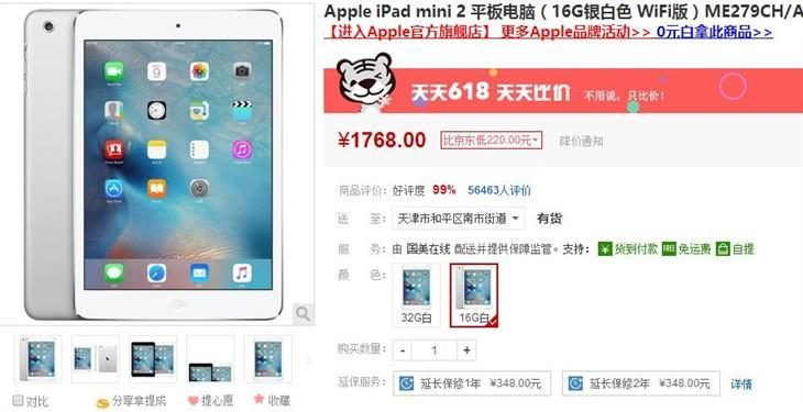 老平板更实惠 苹果iPad mini2仅售1768元
