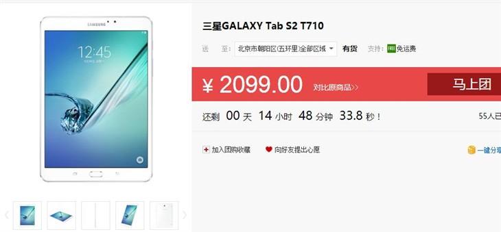 省800元 三星GALAXY Tab S2售价2099元