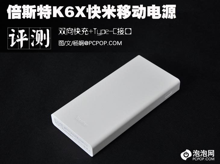 双向快充+Type-C接口 倍斯特K6X快米移动电源