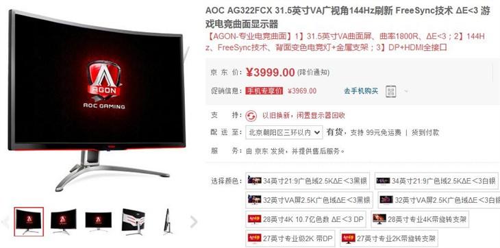 AGON爱攻31.5英寸电竞曲面液晶显示器