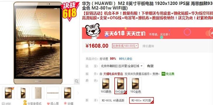 64GB版华为M2平板国美在线仅售1618元