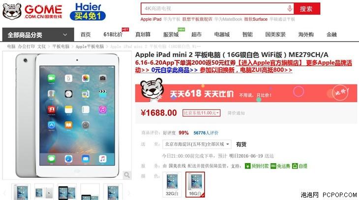 Apple iPad mini 2 平板电脑售价1688