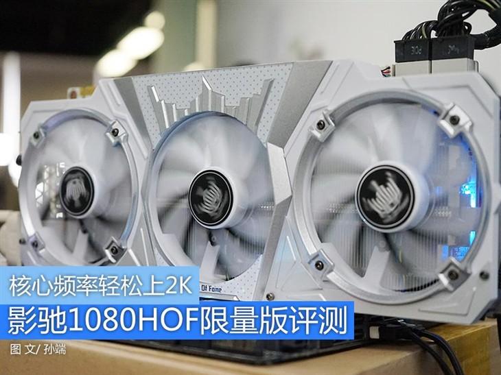 影驰GTX 1080 HOF