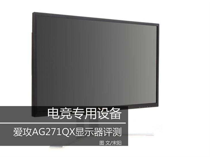 电竞专用设备 爱攻AG271QX显示器评测