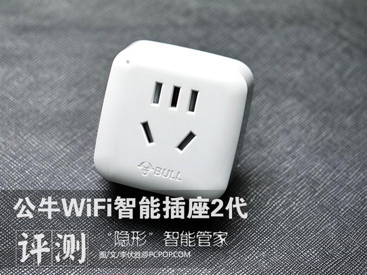 """""""隐形""""智能管家 公牛WiFi智能插座2代评测"""